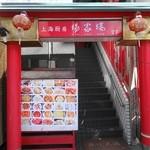 上海厨房 楊家楼 -
