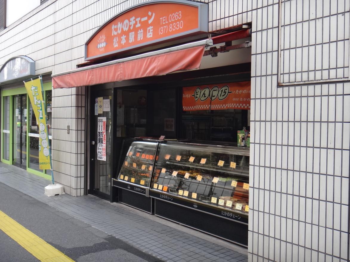 たかのチェーン 松本駅前店 name=
