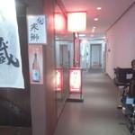 Hantejiya - 入口