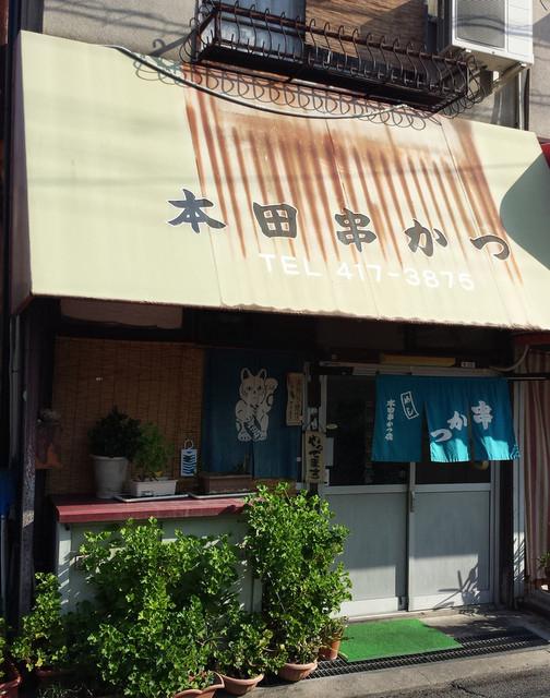 本田串かつ店 - 見かけはこんなんですけど、安うて美味しいんです