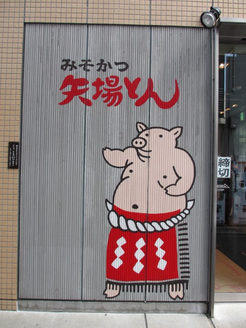 矢場とん 矢場町本店