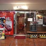 神戸牛 吉祥吉 - お店の外観 神戸牛を前面に出してますね
