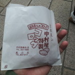 中村屋 - コロッケ袋