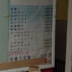 Kashiwaya - 店外ランチメニュー