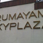 車山高原スカイプラザ - KURUMAYAMA SKYPLAZA
