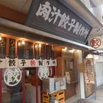 肉汁餃子製作所 - 京王線・聖蹟桜ヶ丘東口すぐ