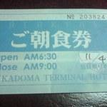 門真ターミナルホテル - 朝食券