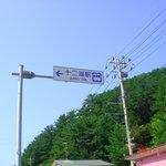 十二湖駅産直コーナー -