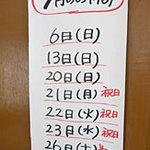 俺のラーメン あっぱれ屋 - 平成21年9月の休み
