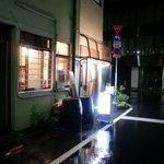 台南茶寮 - 09/09/13夜 雨の中の写真