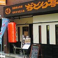 ぢどり亭 - ぢどり亭秋葉原佐久間町店