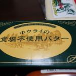 千本松牧場 - 食塩不使用バター¥570-