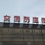 2233293 - 女満別空港です。いよいよ、釧路の旅も終わりです。