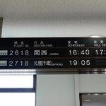 2233294 - 出発時間まではまだまだ時間があります。