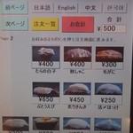 札幌シーフーズ - タッチパネルでオーダーすると、板前さんがにぎってくれます