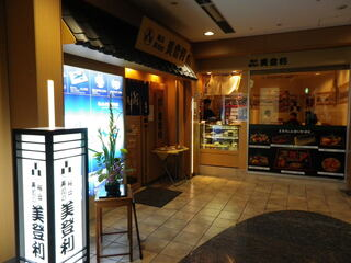 梅丘寿司の美登利総本店 渋谷店 - マークシティ4F