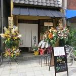 清麺屋 - 清麺屋