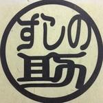すしの助 - ロゴマーク