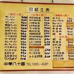 中華 八十番 - 価格設定が社員食堂みたい(笑)