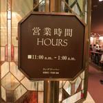 ランデブー バー - 営業時間は11時~25時迄。