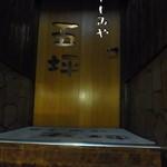 さしみや五坪 - 二階の扉