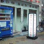 北京飯店 - 新店舗の入口付近