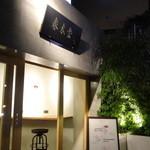 春水堂 - 人気のない夜