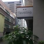食堂Tavolino -