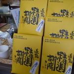 高尾山薬王院 札場 - 料理写真:迷いを散らす精進胡麻カレー(500円)