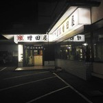 増田屋 - 2013年11月