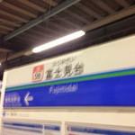 焼肉問屋 牛蔵 - 「富士見台駅」20時到着。約束の時間まであと1時間。