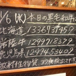 焼肉問屋 牛蔵 - 今日は1336731459道理でうまいわけだ。
