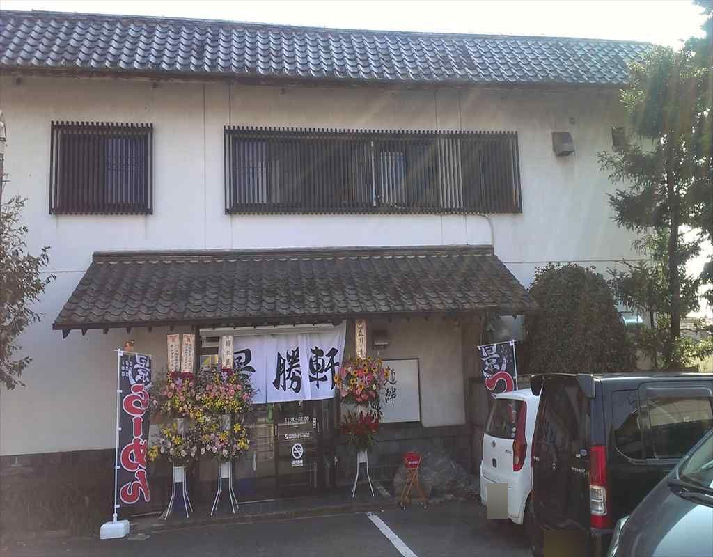 景勝軒 栃木平柳町店 name=