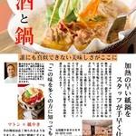 日本橋の紙なべ 元祖紙やきホルモサ -  yes!!.....so good!!