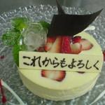 オステリア ガウダンテ - 記念日にホールケーキ
