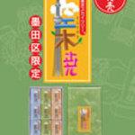 埼玉屋小梅 - 空木焼12個入り 1365円