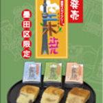 埼玉屋小梅 - 空木焼6個入り 735円