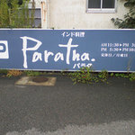 インド料理パラタ