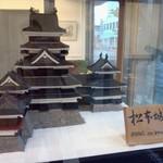 マサムラ - 砂糖菓子の松本城