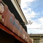 広島風お好み まっちゃん - 店主イラスト、似てません。