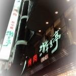 游玄亭 新宿 -