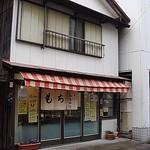 駒屋餅店 - 駒屋餅店外観です。