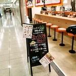 さだや - 大阪駅前第2ビルB1にあるお店の外観