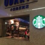 22358370 - 2013/11 新宿駅西口の小田急百貨店の地下1階エレベーター乗り場の前にある スターバックス・コーヒー 小田急新宿店。テイクアウト専門店なのだ