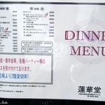 アジアン食堂 蓮華堂 -