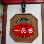 横浜一品香 - 屋号