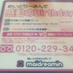 22368050 - コースター