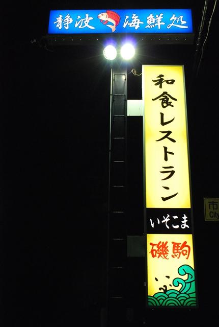 日本料理 磯駒 name=