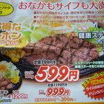 2237132 - クーポン写真…「健康ステーキ」599円也