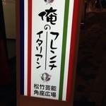 俺のフレンチ・イタリアン 松竹芸能 角座広場